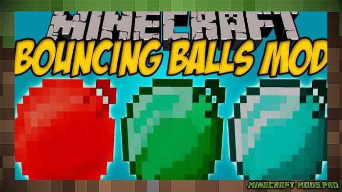 Мод Прыгающие шарики