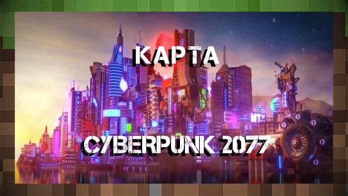 Карта Город Cyberpunk 2077