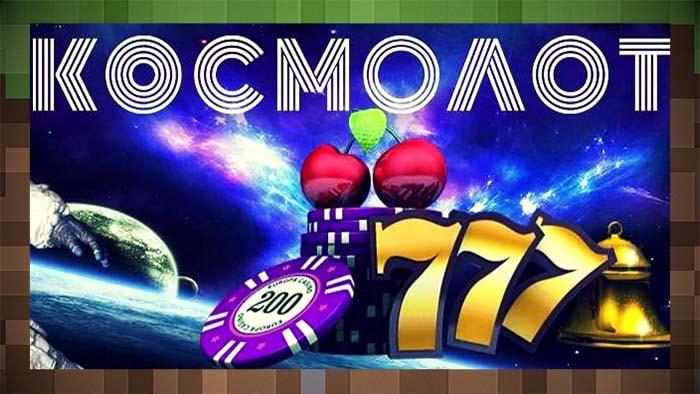 Космолот казино — лучшее в сети для ставок