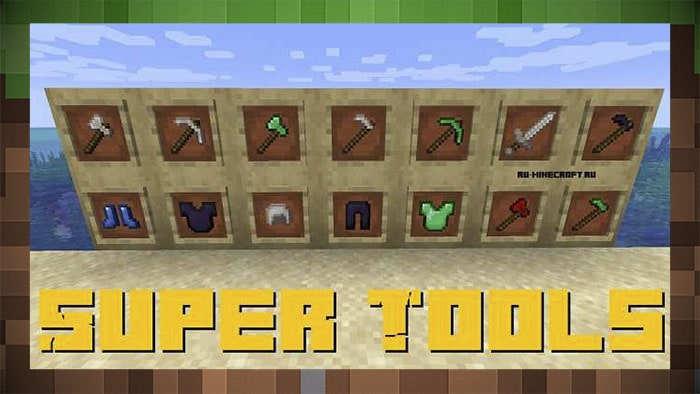 Мод Super Tools
