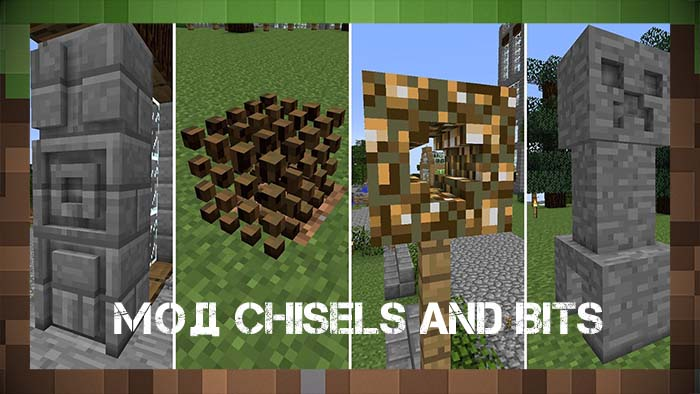 Мод Chisels and Bits